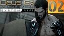 Deus Ex Mankind Divided Прохождение DLC Системный сбой Часть 2 Настоящий Deus Ex Призрак