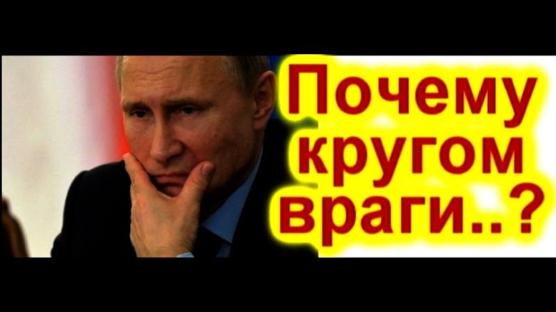 Почему у России кругом враги.