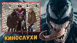 ВЕНОМ - 3 из 10 у критиков, первый взгляд на Мистерио в Человек-паук 2 и трейлер сериала Титаны