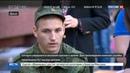 Новости на Россия 24 • Весенний призыв завершен Минобороны отмечает уменьшение числа уклонистов