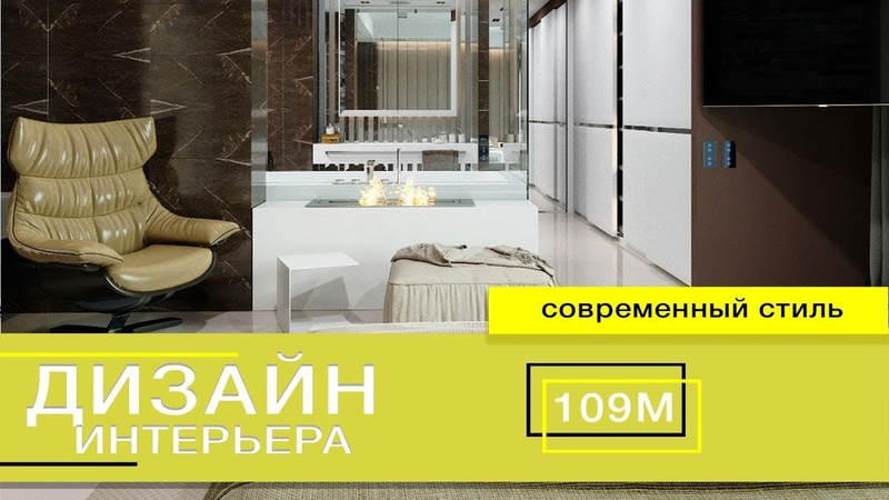 Дизайн интерьера квартиры в Санкт-Петербурге ЖК Привилегия 109 кв. м.