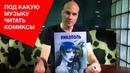 Владимир Морозов под какую музыку читать комиксы