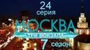 Москва Три вокзала. 7 сезон 24 серия .Убийца ворон.