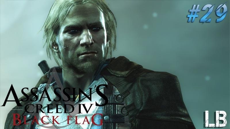 Assassin's Creed 4 Black Flag плохая кровь 29