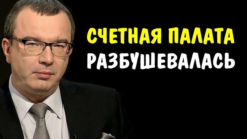 Счетная палата РАСБУШЕВАЛАСЬ Юрий Пронько