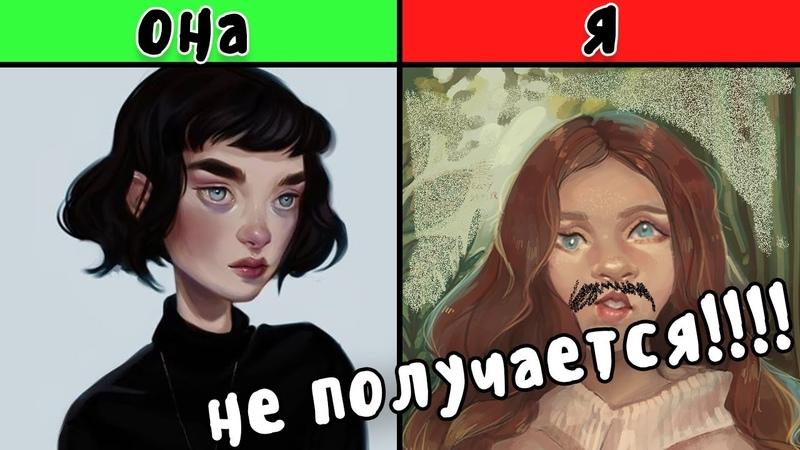 ОНА РИСУЕТ КЛАССНО А Я ОТСТОЙ