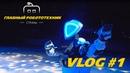 VLOG 1. Танцующие Промоботы, как это есть на самом деле