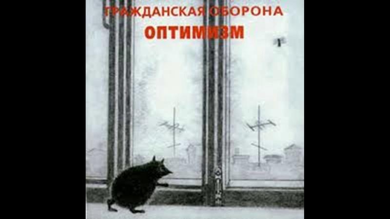 Гражданская Оборона - Оптимизм (1985) (Полный альбом)