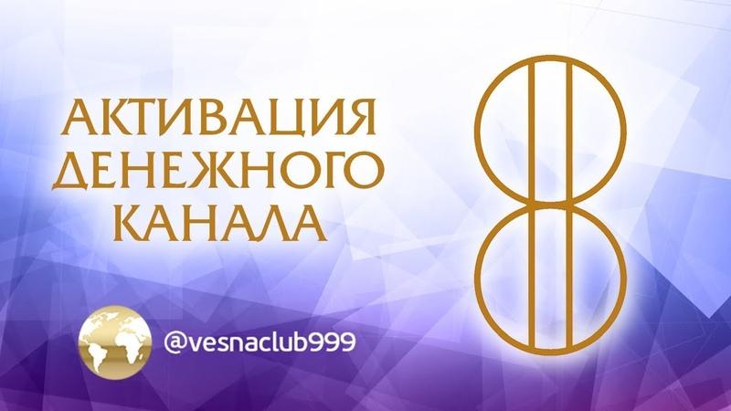 МОЩНАЯ АКТИВАЦИЯ с символом ИЗОБИЛИЯ нового времени Обучение Рейки Рейки деньги