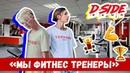 Мы в роли фитнес тренеров / СЕРИАЛИТИ DSIDE BAND / 1 сезон 25 серия