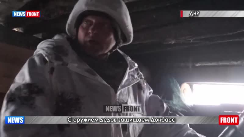 С оружием дедов защищаем Донбасс - боец ДНР.