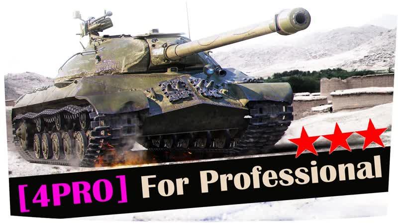 Strelok WoT (Беру 3 отметки на Танки ИС3-МЗ)