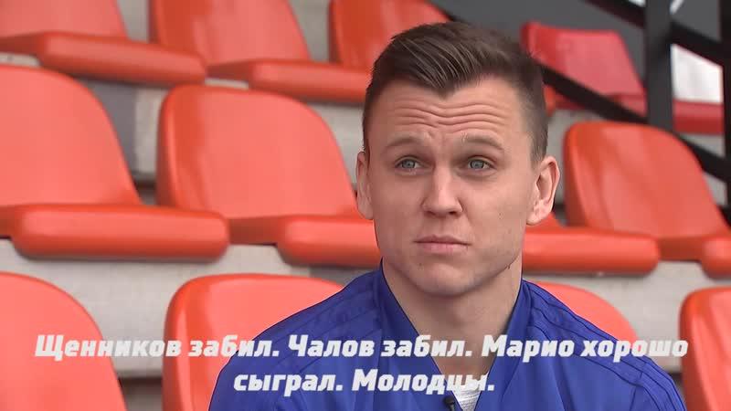 Денис Черышев – об игре российских команд в еврокубках