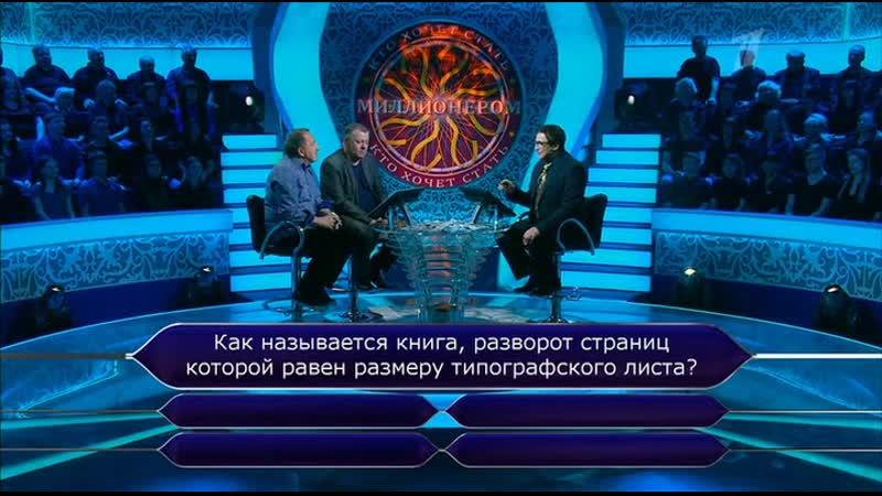 Вадим Андреев в передаче Кто хочет стать миллионером (08.06.2019)