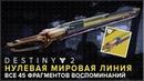 Destiny 2. Как получить экзотический меч Нулевая мировая линия (45 Полученные данные)