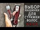 Как выбрать машинку для стрижки волос Арсен Декусар