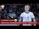 #VKLive Россия - Сербия. Матч №2. 25 сентября 19:15