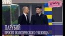 ПАРУБИЙ просит ПОЛИТИЧЕСКОГО УБЕЖИЩА Шоу Братьев Шумахеров