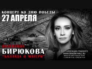 Валентина Бирюкова 27 апреля
