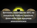 Биткоин. Количество BTC на кошельке Bitfinex просело. Блокчейн при ядерном апокалипсисе