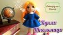 Кукла Школьница Вяжем платье Часть 1 Амигуруми