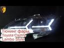 Тюнинг передние фары оптика Lambo Style на Тойота Камри / Headlights Toyota Camry V50 V55