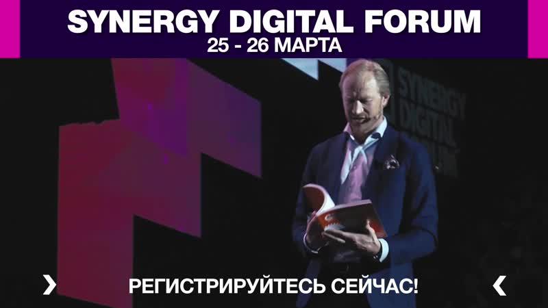 SYNERGY DIGITAL FORUM 2019 - УНИВЕРСИТЕТ СИНЕРГИЯ
