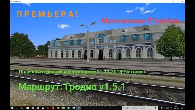 Мультиплеер RTrainSim Пользовательский мультиплеер. 11.10.2018 (четверг) Маршрут: Гродно v1.5.1