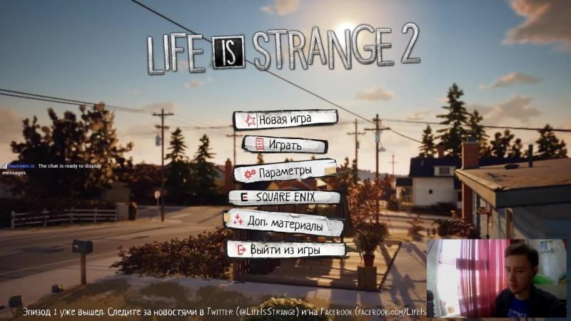 Life is Strange 2 Розыгрыш Кровная вражда Ведьмак Истории rozigrish