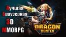 Dragon Hunter 😈 онлайн 3D игра 🔥 Как играть в бесплатную браузерную экшен RPG
