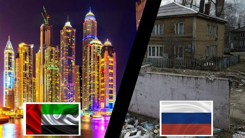 Почему в России не так как в Эмиратах