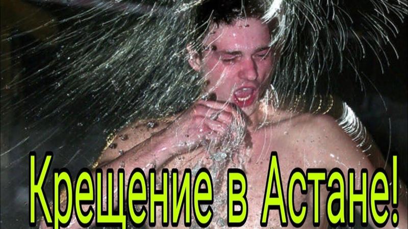 ⛪ Крещение Астана 2019 года Русские и Казахи Крещенский ход Первые купания