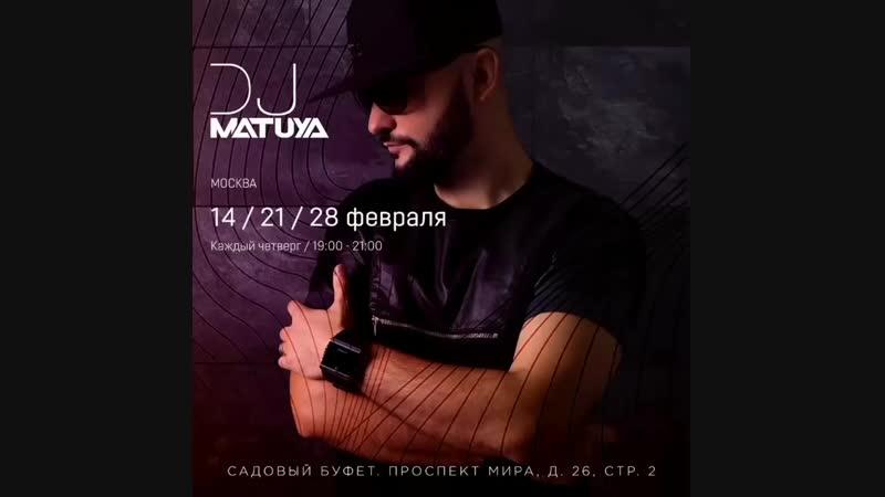 DJ MATUYA в Садовом Буфете 14 21 28 февраля