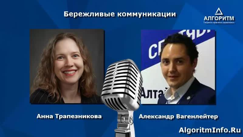Алгоритм (012): Анна Трапезникова — к.ф.н., эксперт по коммуникации в ООО «Консультационный СИТИ-Центр»