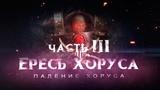 ЕРЕСЬ ХОРУСА ч3 Падение Хоруса (Warhammer40k Horus Heresy)