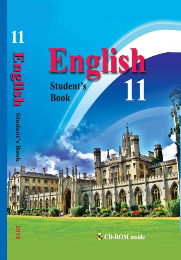 11 класс Английский язык