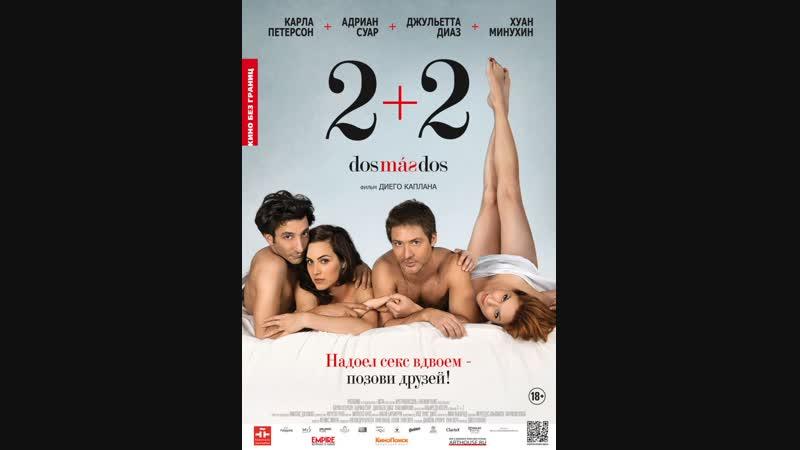 Два плюс два _ 22 (2012) Аргентина