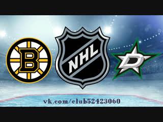 Boston Bruins vs Dallas Stars | 16.11.2018 | NHL Regular Season 2018-2019