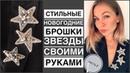 Стильные броши Звезды своими руками 2 ч.   идея подарка на Новый год   Stars brooches DIY