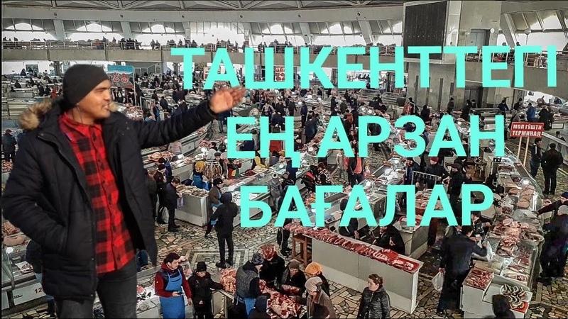 ТАШКЕНТ БАЗАРДАҒЫ БАҒАЛАР 2018 ЖЫЛ ЖЕЛТОҚСАН