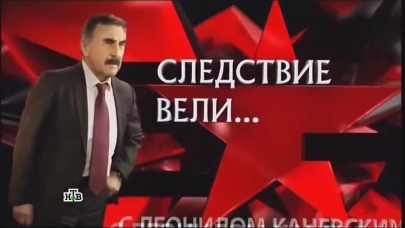 Передача Следствие вели - 10 лет антисоветской пропаганды на НТВ » Freewka.com - Смотреть онлайн в хорощем качестве