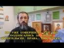 Призыв к покаянию Евгения Лопатина и иерея Андрея Соковых в принятии водительских удостоверений