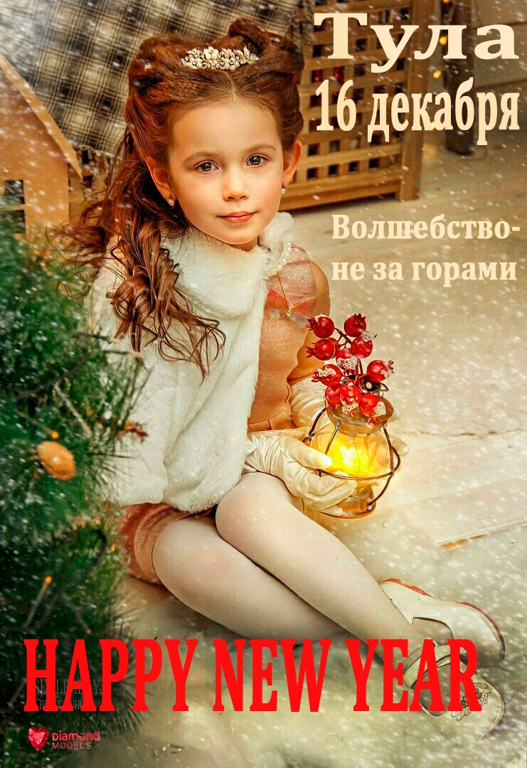 Афиша Тула ФОТОПРОЕКТ *HAPPY NEW YEAR г.ТУЛА