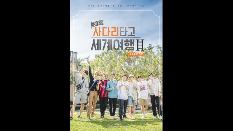 24 эпизод Travel the World on EXO's Ladder