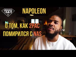Napoleon (OUTLAWZ) о том, как 2Pac помирился с NAS
