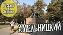 РУССКИЙ В УКРАИНЕ / ХМЕЛЬНИЦКИЙ