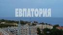 Евпатория - Аэросъёмка ,вечерний город / Крым