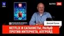 Netflix без спроса взял у сатанистов Бафомета, сатанисты получили сатисфакцию