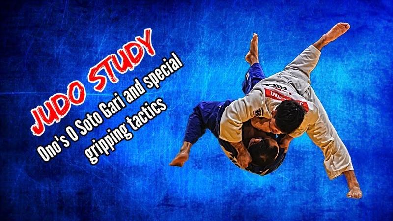 Judo Study Shohei Onos O Soto Gari and special gripping tactic