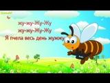 Пчёлка логопедическая распевка